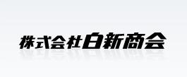 株式会社白新商会のロゴ