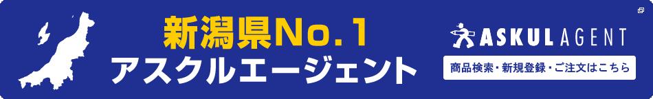 新潟県No.1アスクルエージェント 新規登録・ご注文はこちら